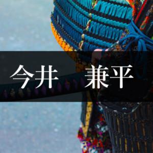 今井兼平-300x300.jpg